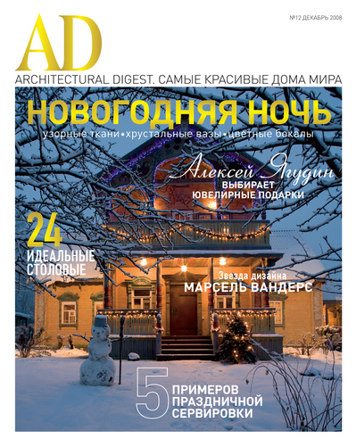 399x501_Quality97_AD 2008 december cover