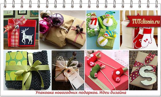 Идет новогодних подарков своими руками