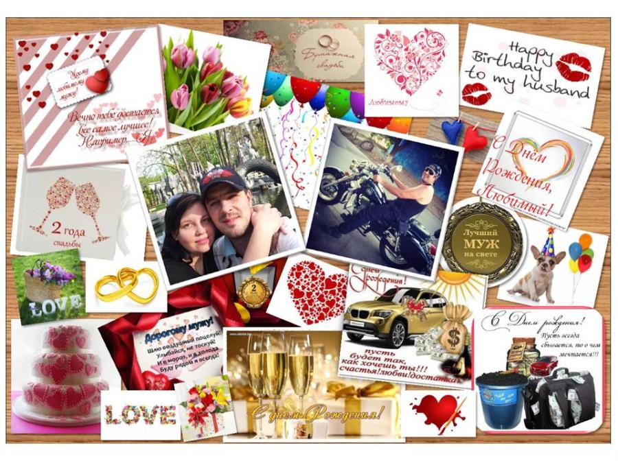 открытка-Диме 36 лет и мы 2 года женаты!
