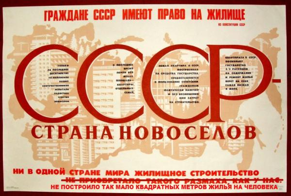 Низкая квартплата в РСФСР и РФ