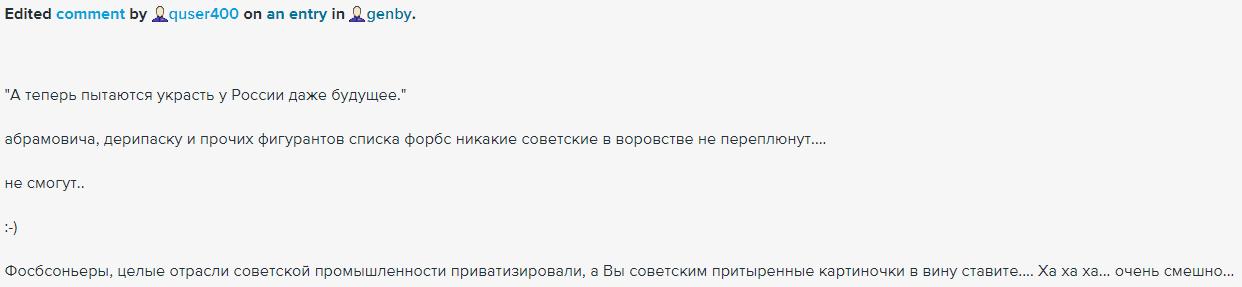 Русский и советкий,