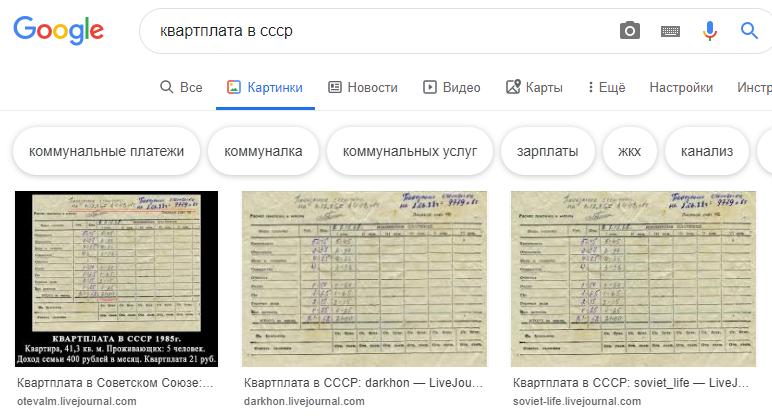 Были ли советские платежи за коммунальные услуги низкими?