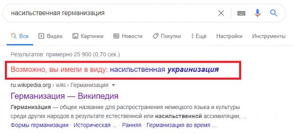 Насильственная украинизация