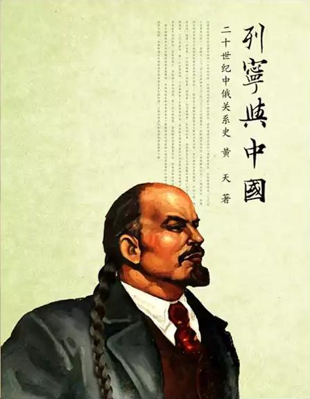 Ленин и его семь китайцев