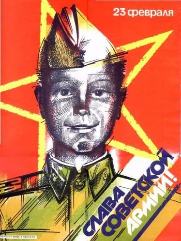 23-fevralya-otkritka-sovetskaya.orig