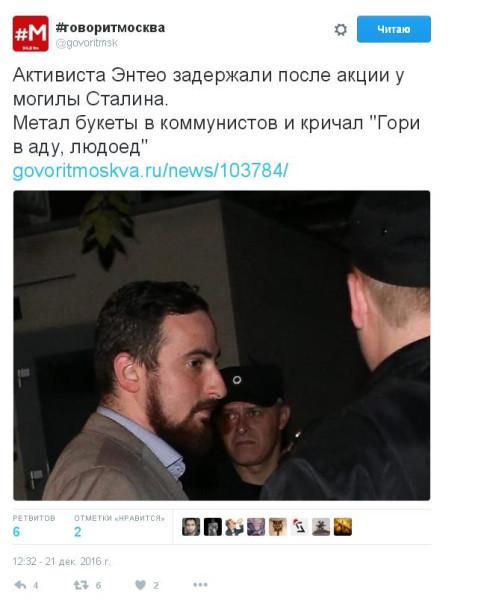 Псевдоправославный сектант Энтео (Цорионов) не мог не отметиться провокацией у могилы И. В. Сталина
