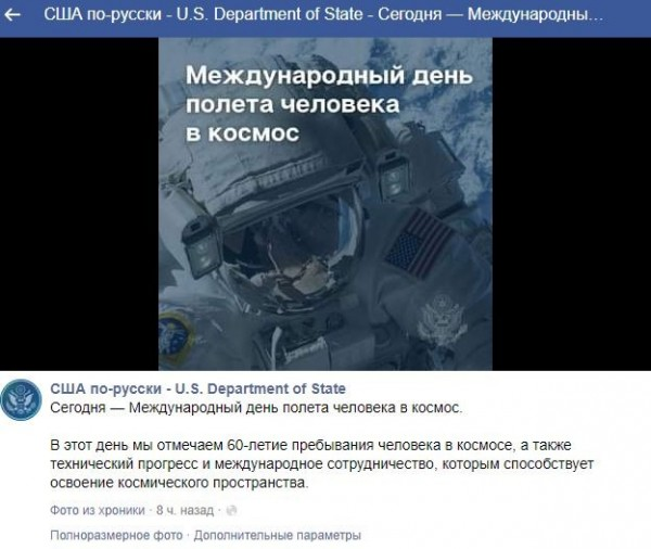 В поздравлениях Госдепа США с Днём космонавтики демонстративно не упомянуто имя Юрия Гагарина