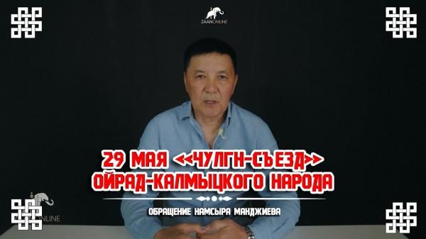 Калмыцкая оппозиция желает видеть в Госдуме генерала, обвиняемого в организации