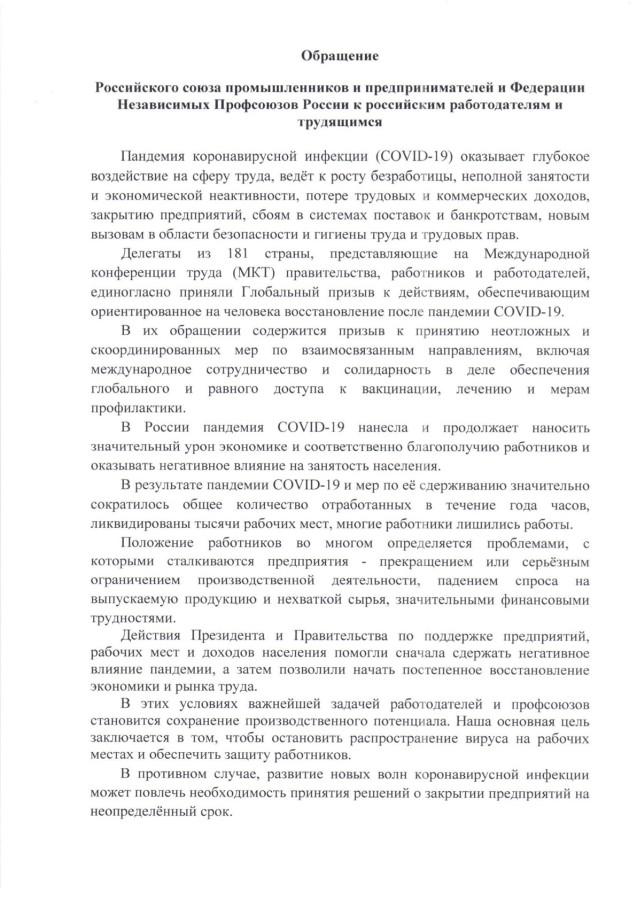 Профсоюзы и РСПП призвали ввести обязательную вакцинацию всех взрослых россиян