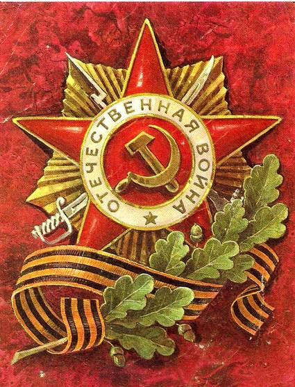 День Победы - открытка