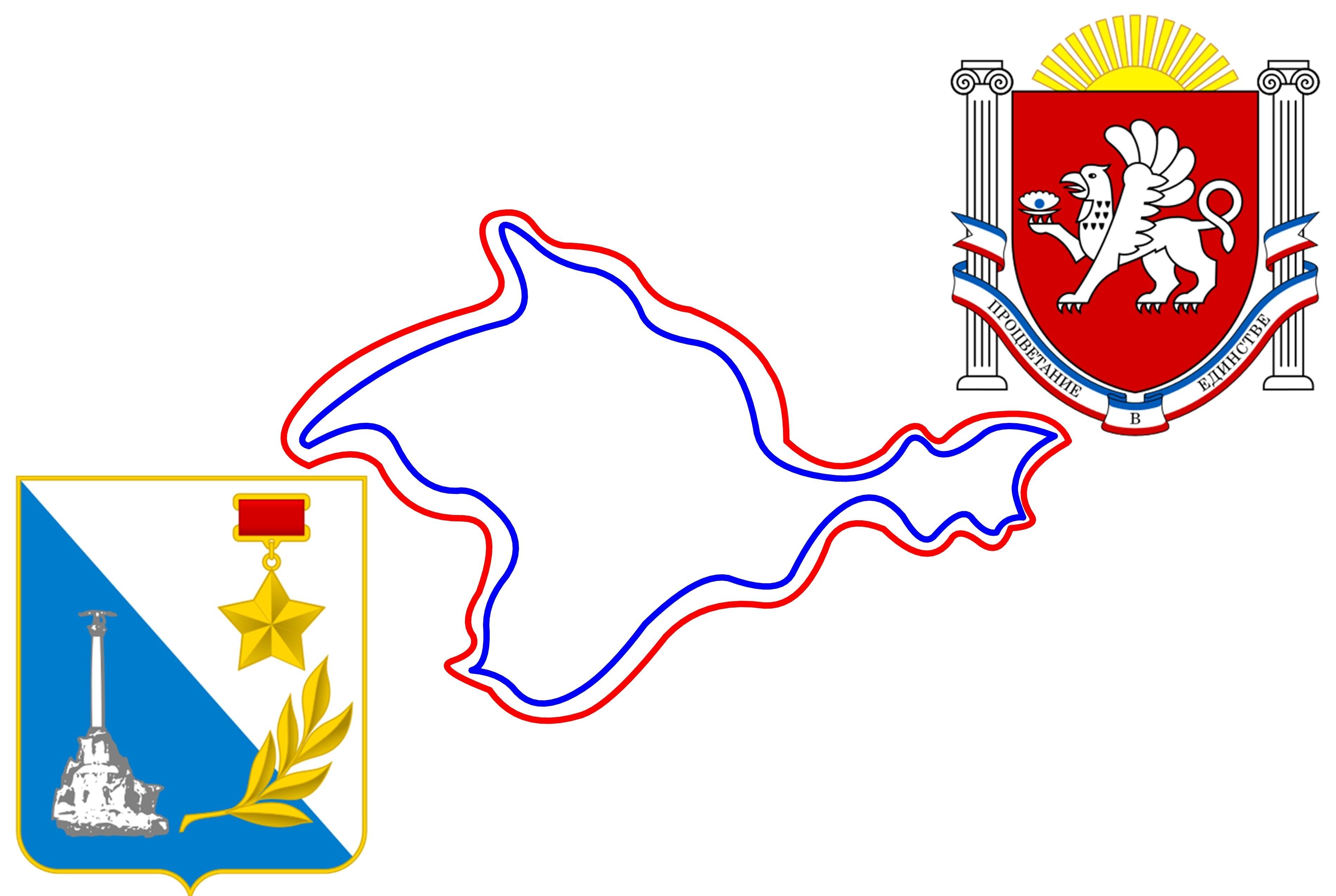 Крым - символика 3