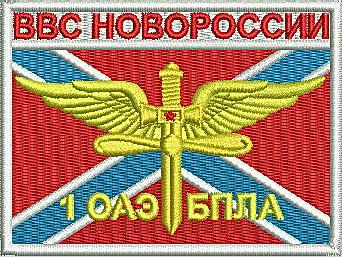 ВВС Новороссии