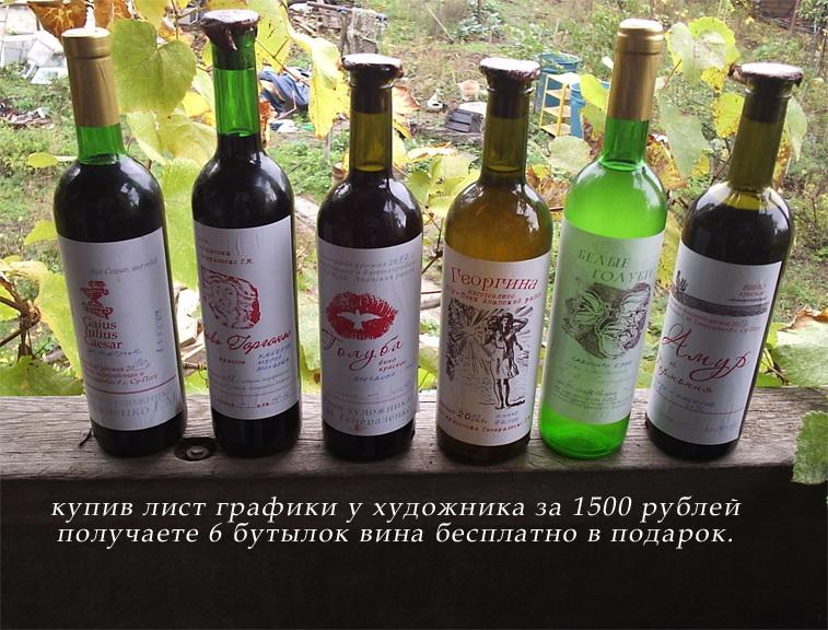 вино на продажу