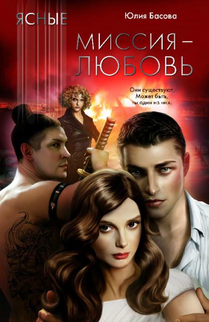 Обложка книги Юлии Басовой