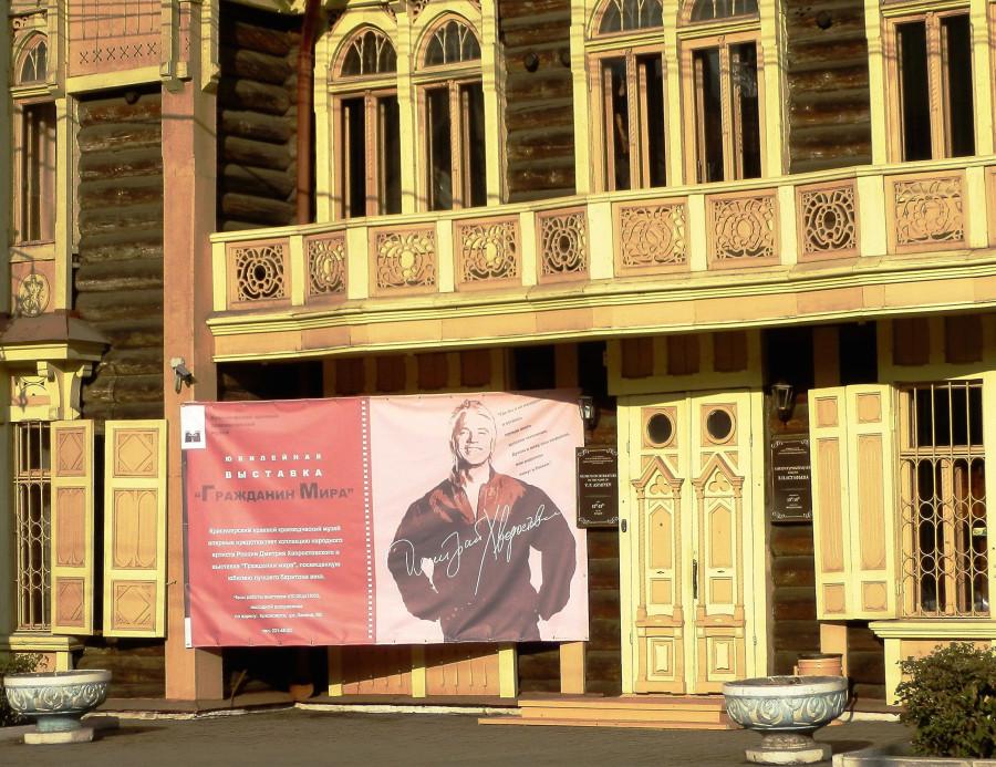 Гражданин мира Николай Юрлов