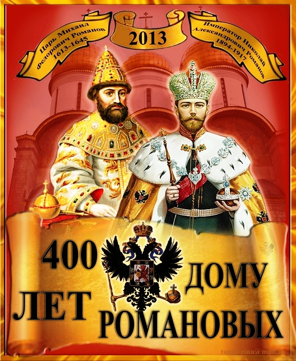 400 лет Дому Романовых