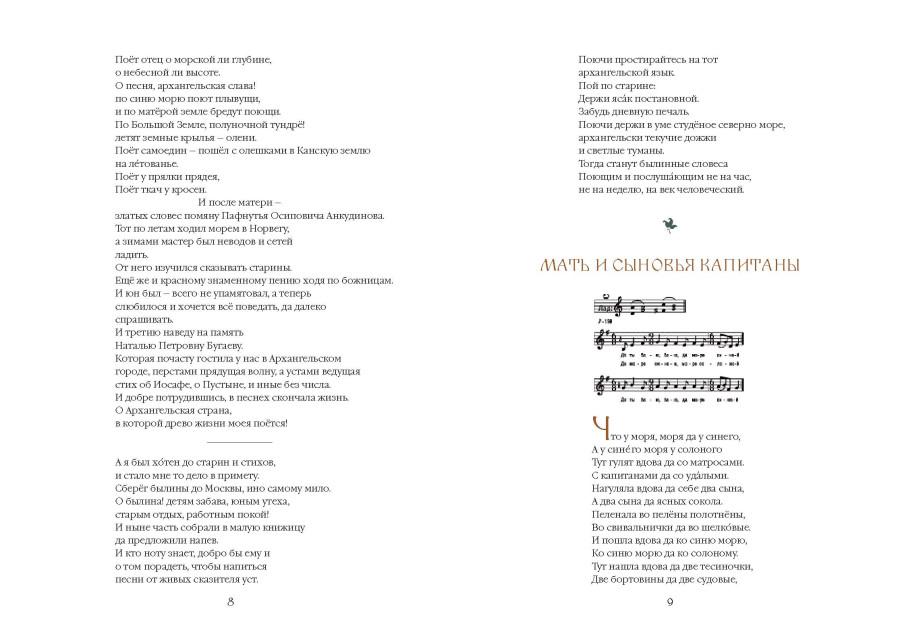 shergin_t1(web)-5RAZV_Page_2