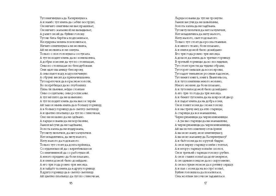 shergin_t1(web)-5RAZV_Page_6