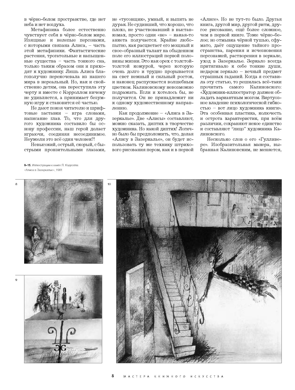 XIP_16_Page_08