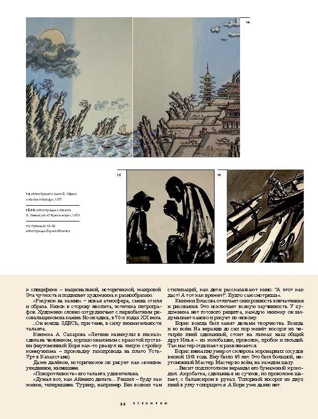 XIP_16_Page_22