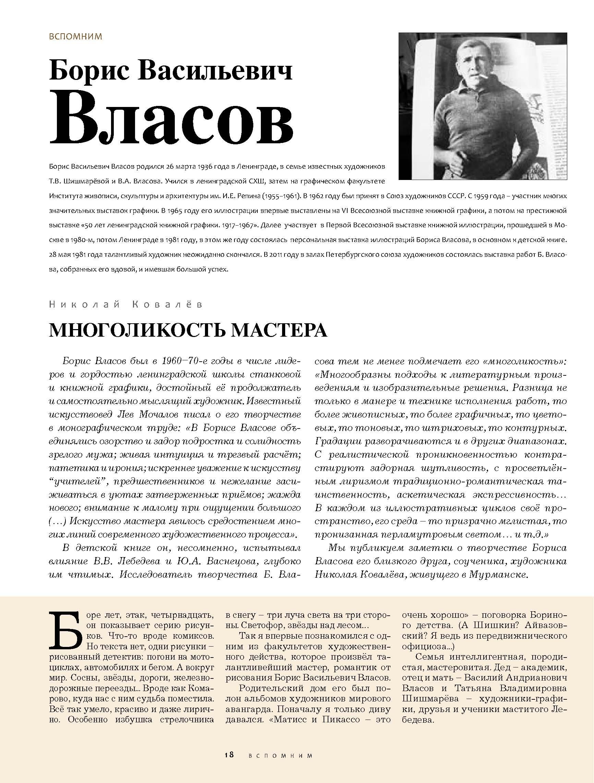 XIP_16_Page_18