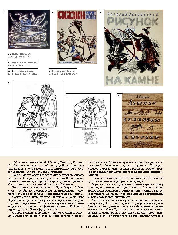 XIP_16_Page_21