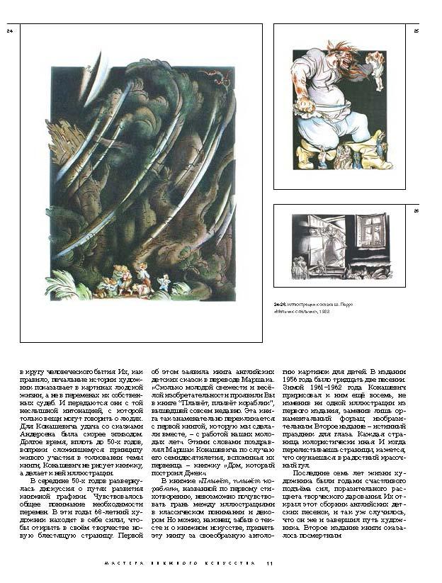 XiP-17_Page_13