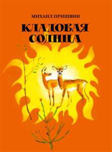 Prishvin_Kladov_cover_podpis