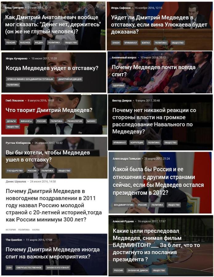 Вы бы хотели, чтобы Медведев ушел в отставку?