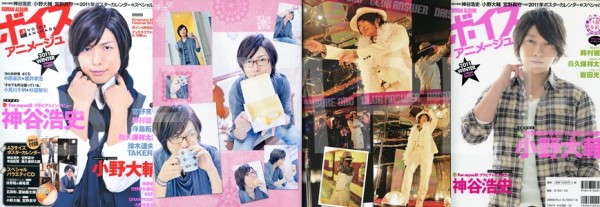 Voice Animage 2011 Winter