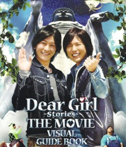 DGS 1st movie