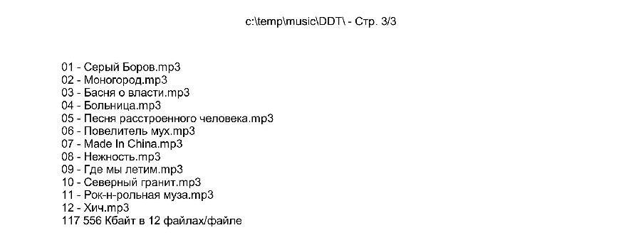 ddt_006