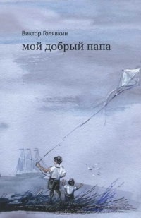Viktor_Golyavkin__Moj_dobryj_papa