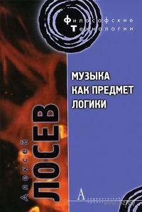 Muzika-kak-predmet-logiki-Aleksey-Losev_10286512_1de58f6e