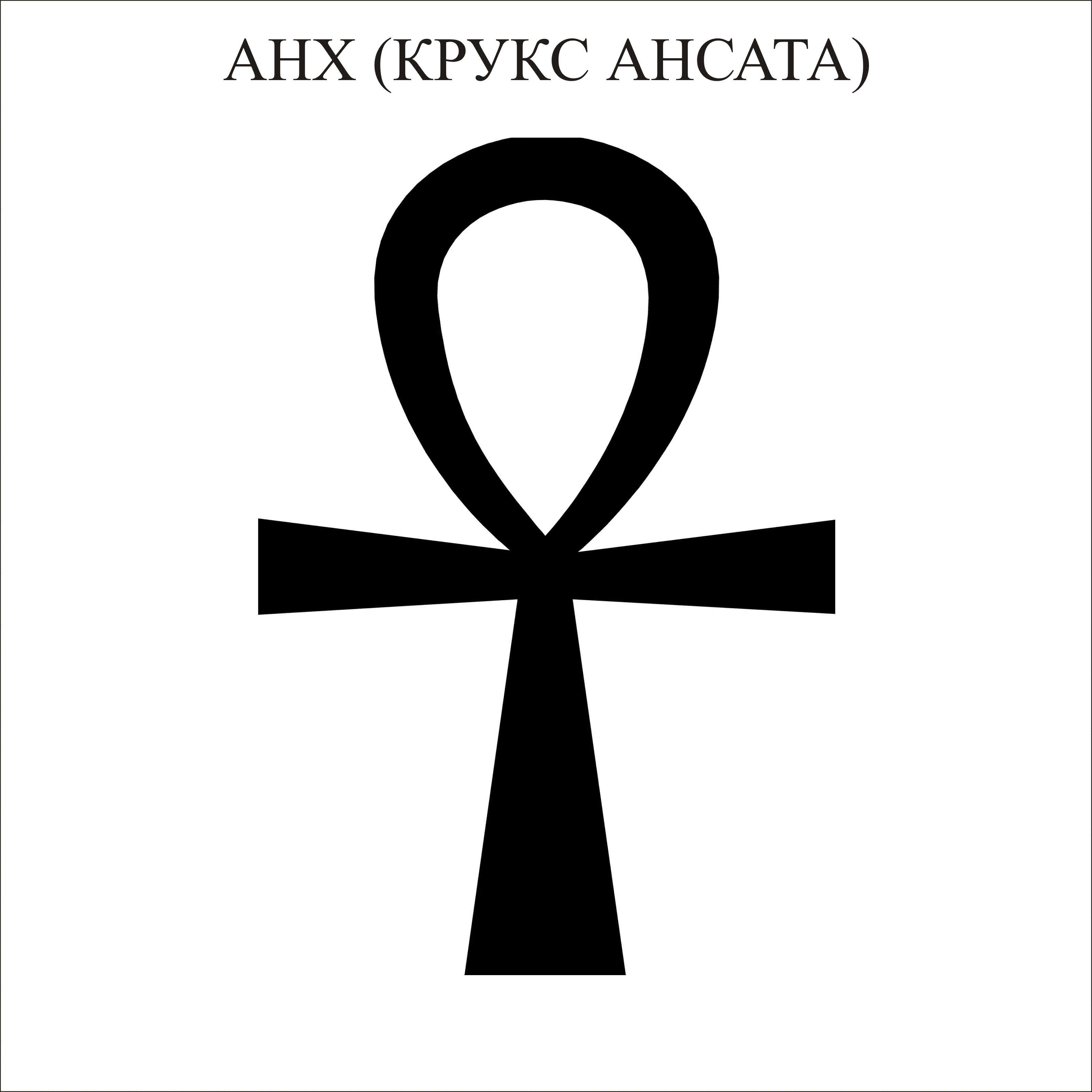 АНХ_КРУКС_АНСАТА