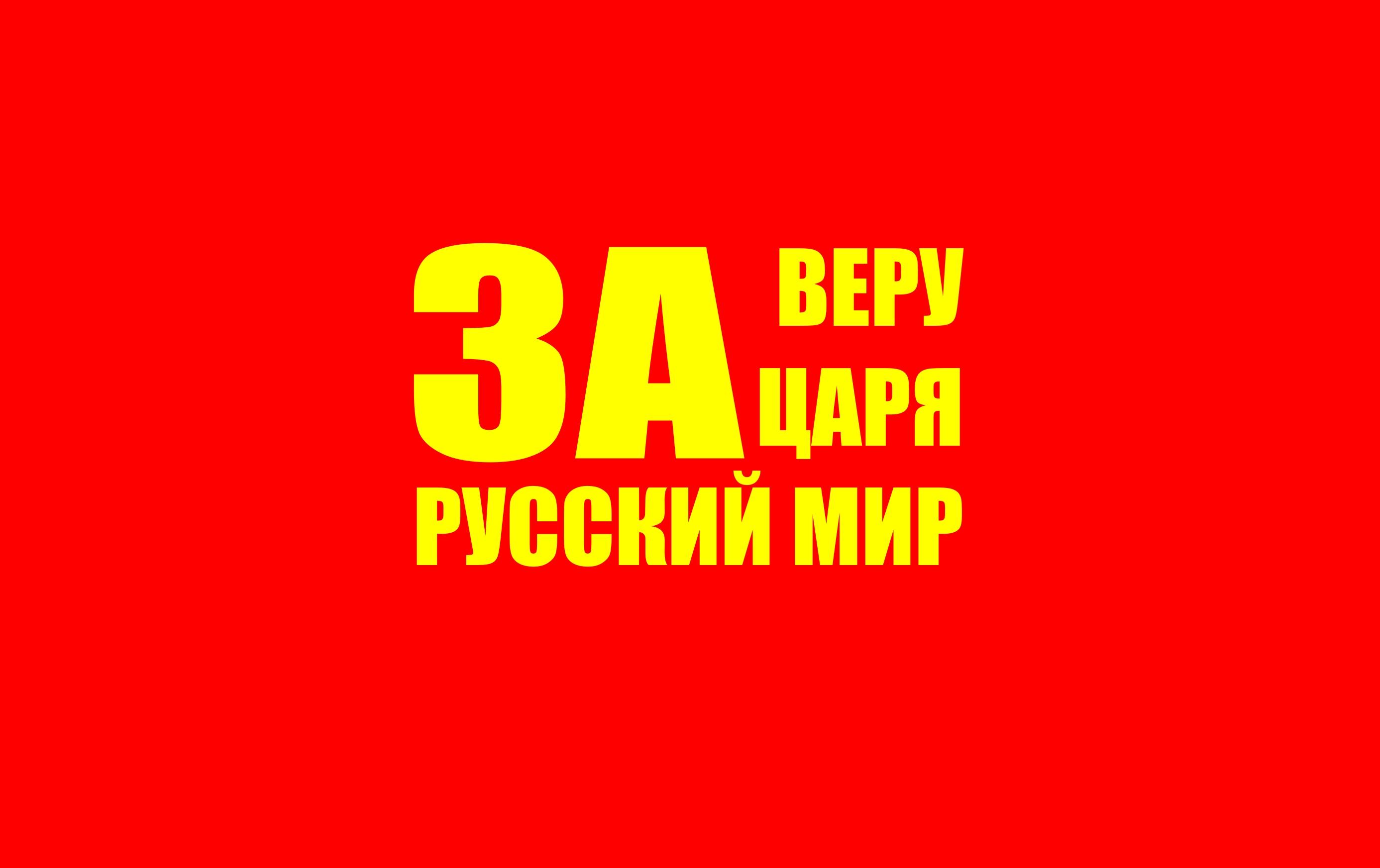 За Веру, Царя, Русский Мир