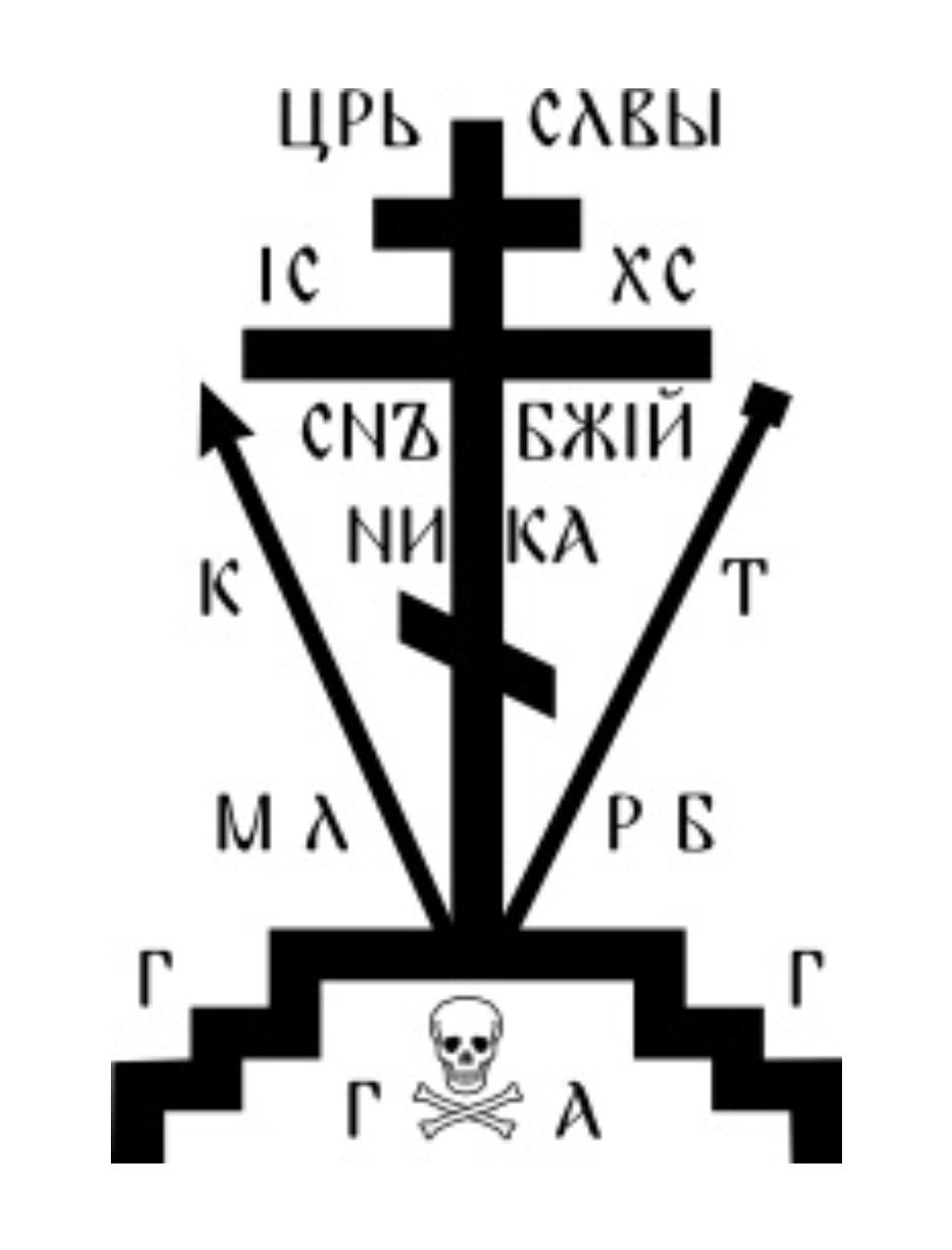 Схимнический Крест или «Голгофа»