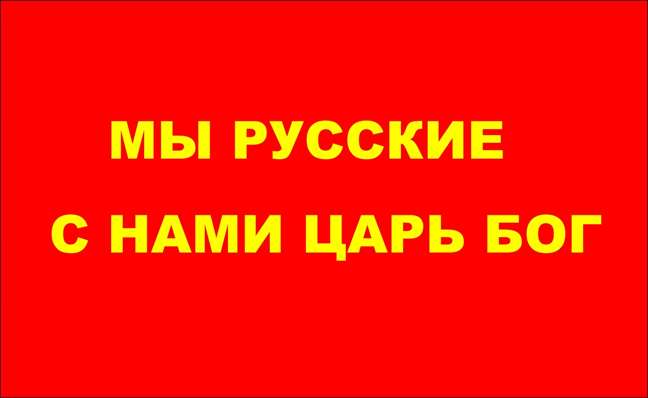 Мы Русские с нами Царь Бог