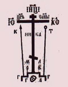 Схимнический Крест ИНЦИ