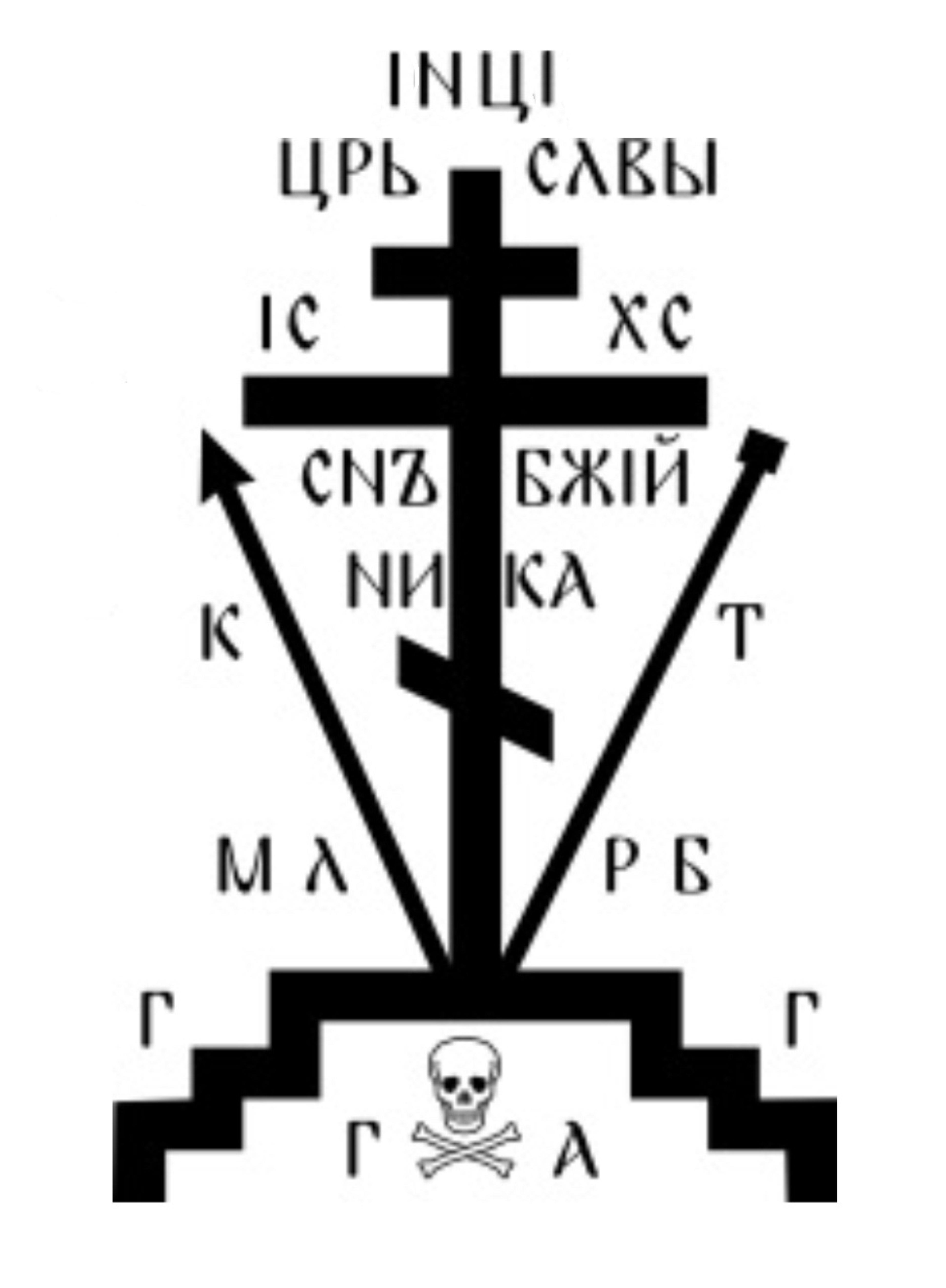 Схимнический Крест или Голгофа