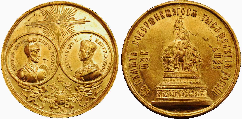 Медаль Тысячелетия России
