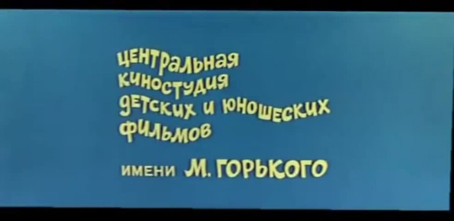 Любимые детские фильмы 70-х