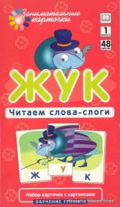 zuk-czytamy-slowa-sylaby
