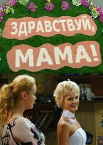 1340278514_zdravstvuy-mama