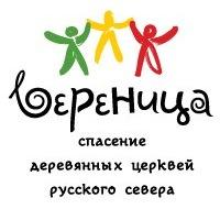 verenitsa_logo
