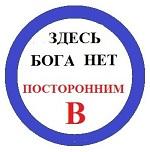 ПОСТОРОННИМ  В