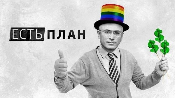 В Берлине обсудили план массовых беспорядков в РФ: кто приехал на сходку Ходорковского