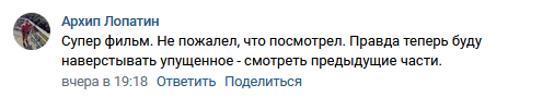 «Шугалей-3»: новый хит российского кинематографа 5