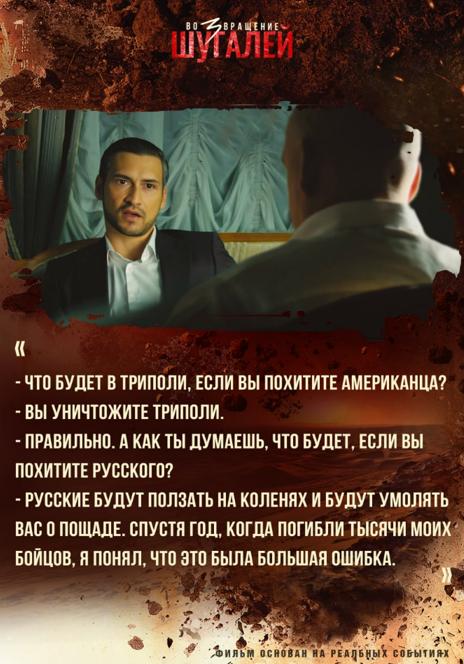 «Шугалей-3»: новый хит российского кинематографа 6