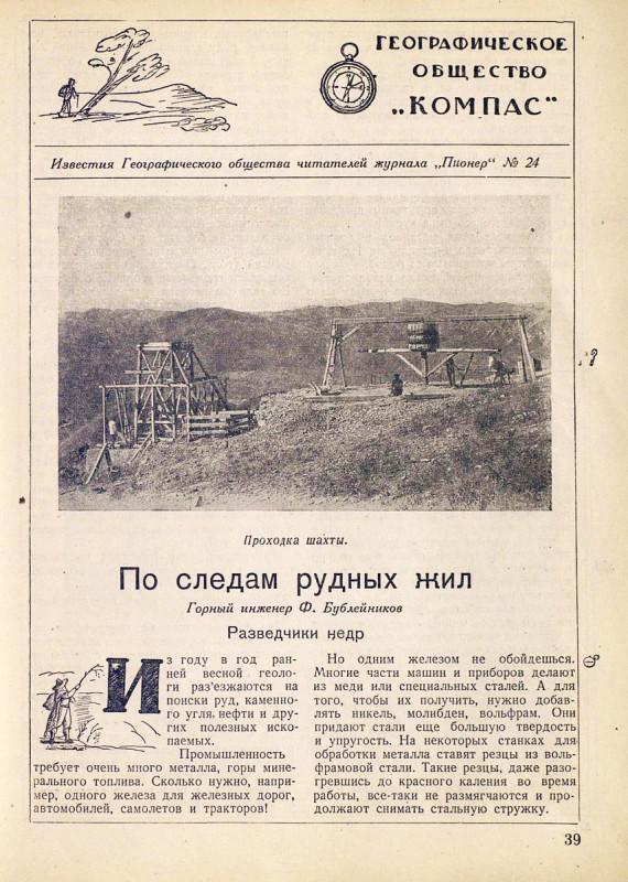 1938-12-39.jpg